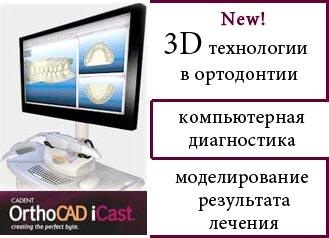 _ortocad